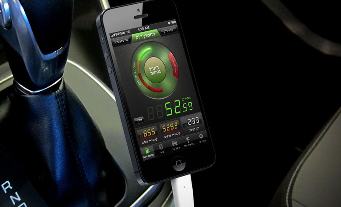 Fuel Monitor App