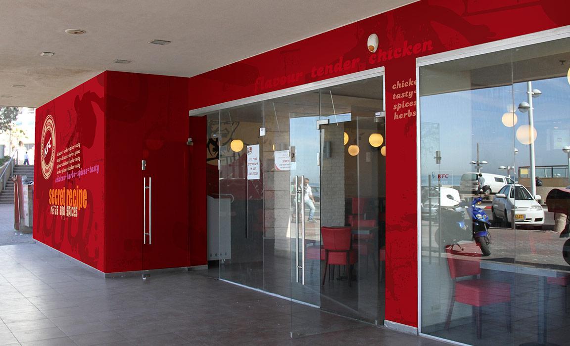 KFC ישראל