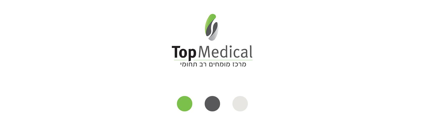 מרפאת מומחים טופ מדיקל
